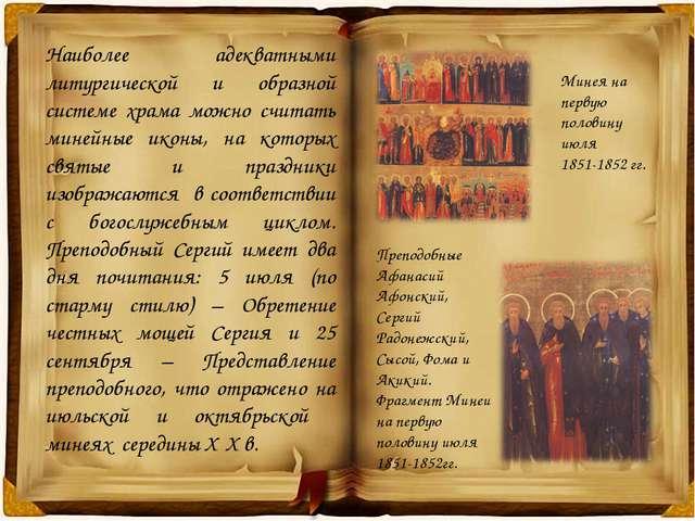 Наиболее адекватными литургической и образной системе храма можно считать мин...