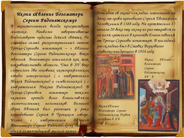 Икона Явление Богоматери Сергию Радонежскому XVΙΙ в. Икона «Явление Богоматер...