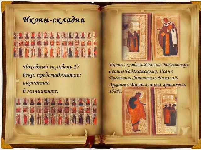 Иконы-складни Походный складень 17 века, представляющий иконостас в миниатюре...