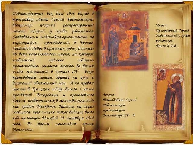 Девятнадцатый век внес свой вклад в трактовку образа Сергия Радонежского. Нап...