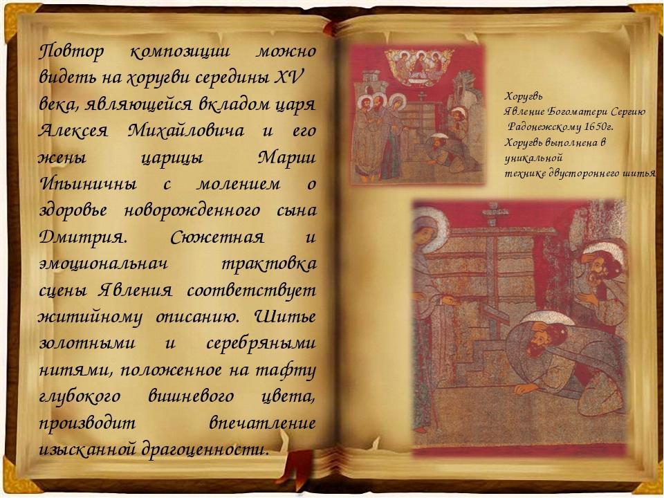 Повтор композиции можно видеть на хоругви середины XVΙΙ века, являющейся вкла...