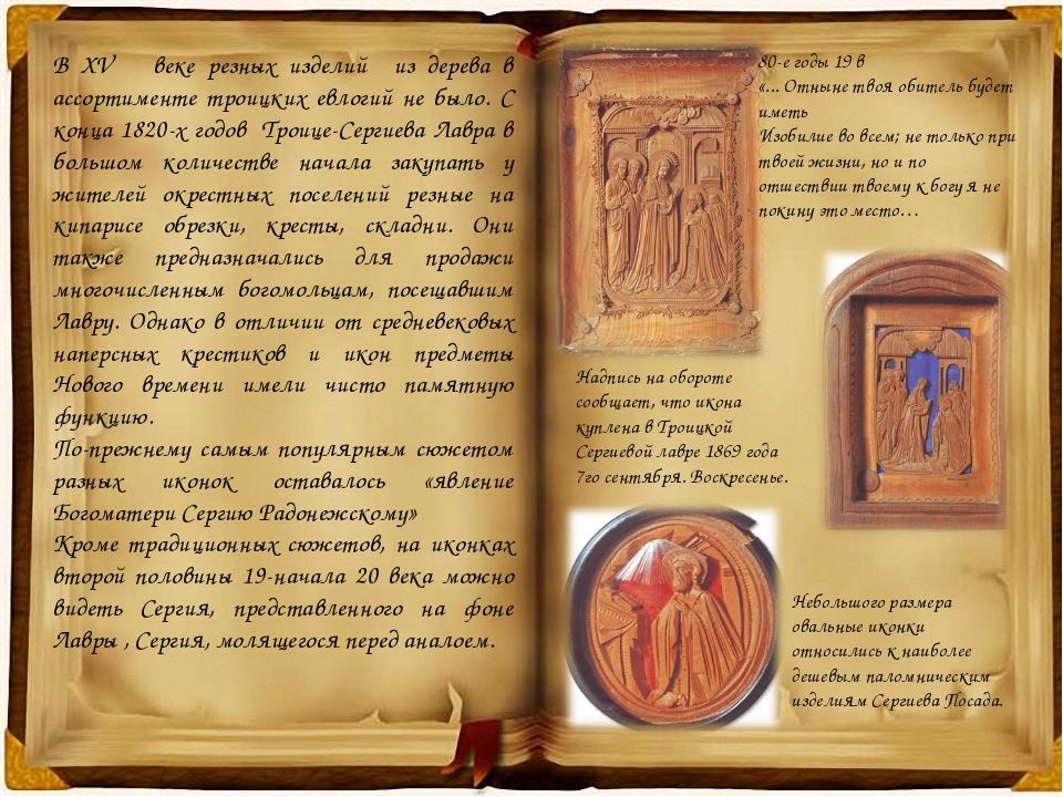В XVΙΙΙ веке резных изделий из дерева в ассортименте троицких евлогий не было...
