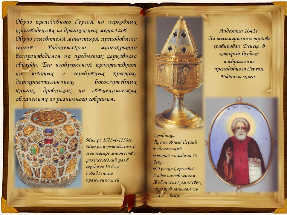 Образ преподобного Сергия на церковных произведениях из драгоценных металлов...