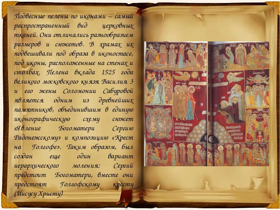 Подвесные пелены по иконами – самый распространенный вид церковных тканей. Он...