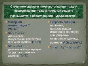 * Молярная концентрация С (моль/л) ∆С р =С1-С2 --- уменьшение концентрации ре