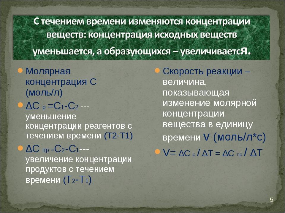 * Молярная концентрация С (моль/л) ∆С р =С1-С2 --- уменьшение концентрации ре...