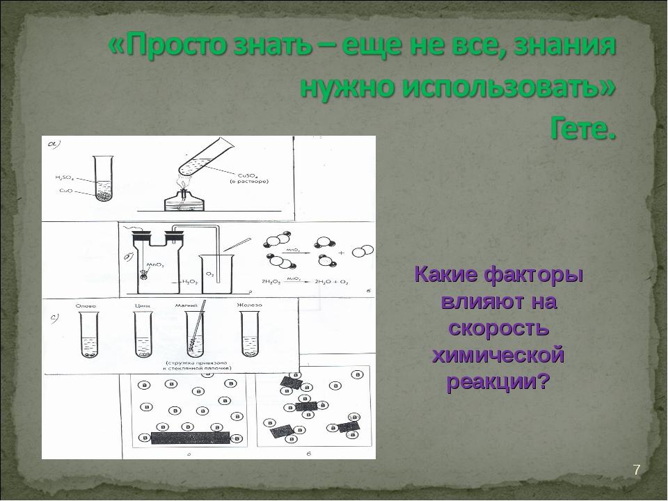 * Какие факторы влияют на скорость химической реакции?