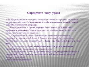 Определите тему урока 1.Из афоризма возьмите предлог, который указывает на п