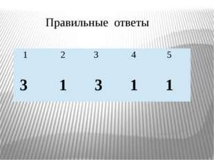 Правильные ответы 1 2 3 4 5 3 1 3 1 1