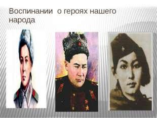 Воспинании о героях нашего народа