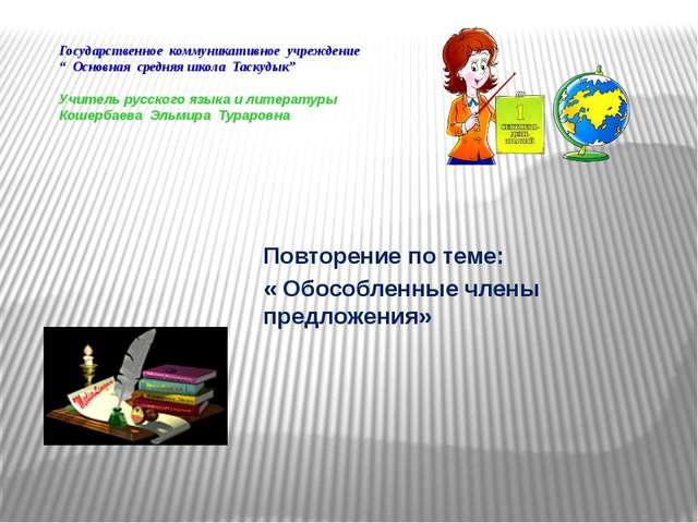 """Государственное коммуникативное учреждение """" Основная средняя школа Таскудык""""..."""