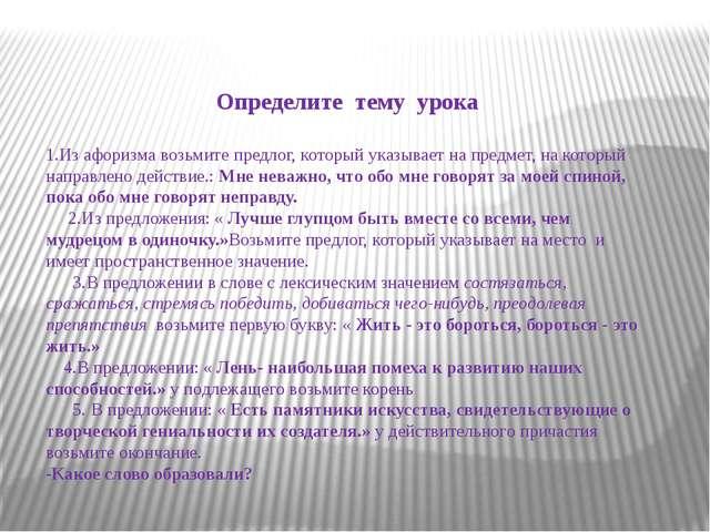 Определите тему урока 1.Из афоризма возьмите предлог, который указывает на п...