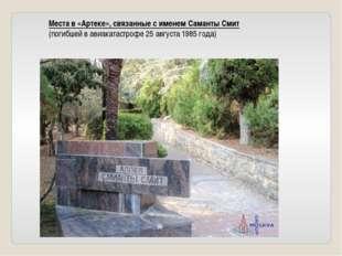 Места в «Артеке», связанные с именем Саманты Смит (погибшей в авиакатастрофе