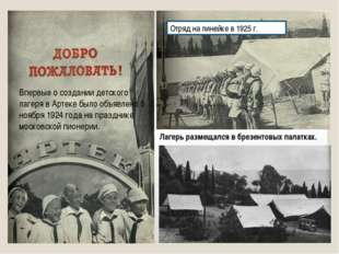 Отряд на линейке в 1925 г. Лагерь размещался в брезентовых палатках. Впервые