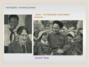 Анри Барбюс с пионером Джимом. «Артек» - настоящий рай, но рай земной, реаль