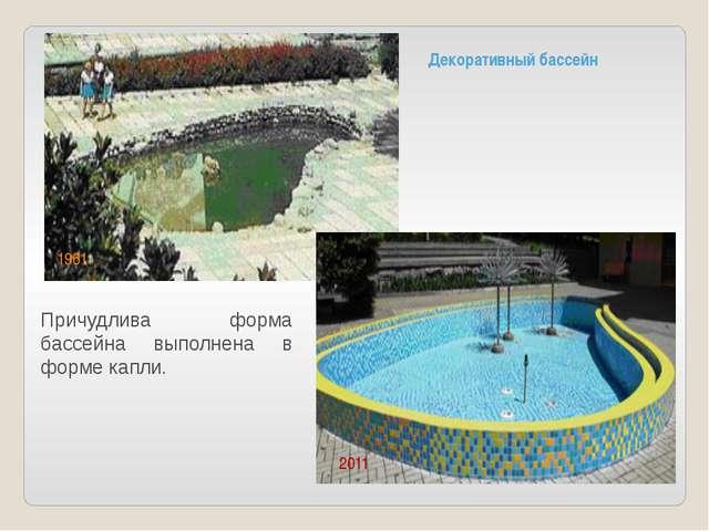 1961 2011 Причудлива форма бассейна выполнена в форме капли. Декоративный бас...