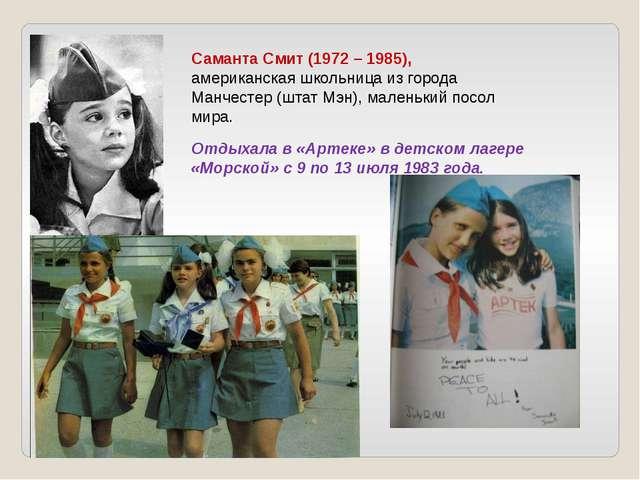 Саманта Смит (1972 – 1985), американская школьница из города Манчестер (штат...