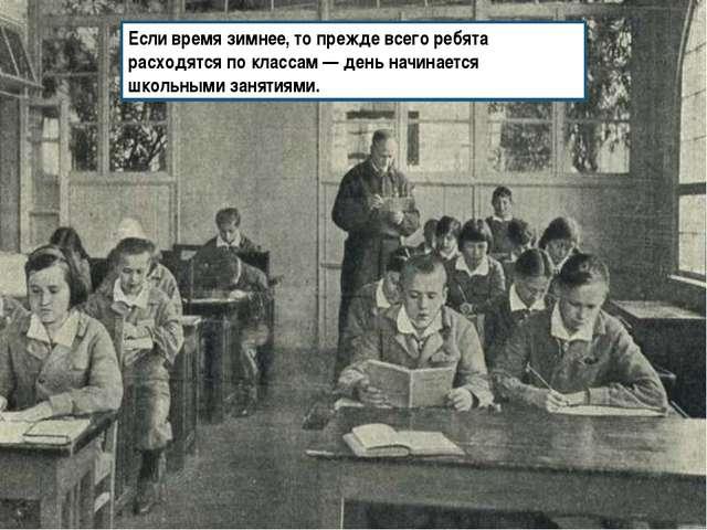 Если время зимнее, то прежде всего ребята расходятся по классам — день начина...