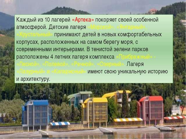 Каждый из 10 лагерей «Артека» покоряет своей особенной атмосферой. Детские ла...