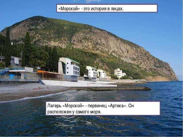 Лагерь «Морской» - первенец «Артека». Он расположен у самого моря. «Морской»...