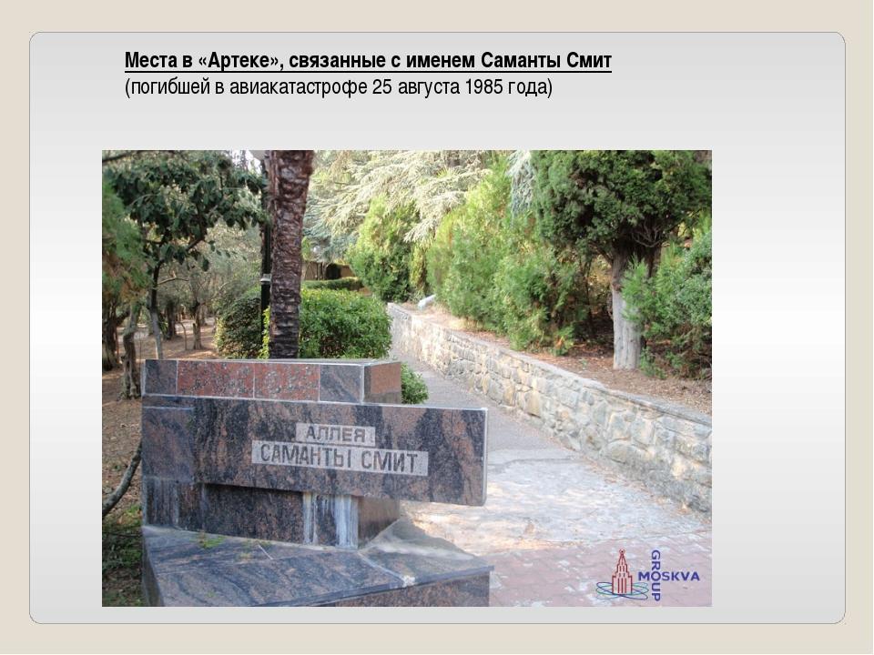 Места в «Артеке», связанные с именем Саманты Смит (погибшей в авиакатастрофе...