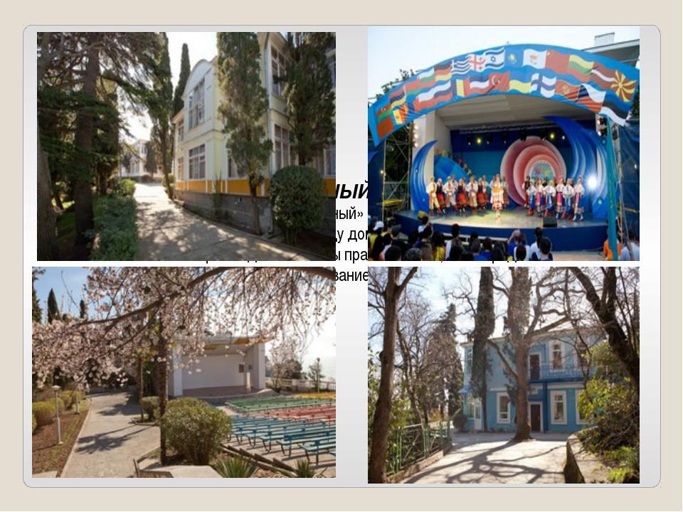 Лагерь «ЛАЗУРНЫЙ» Детский лагерь «Лазурный» в составе «Артека» - с 1937 года....