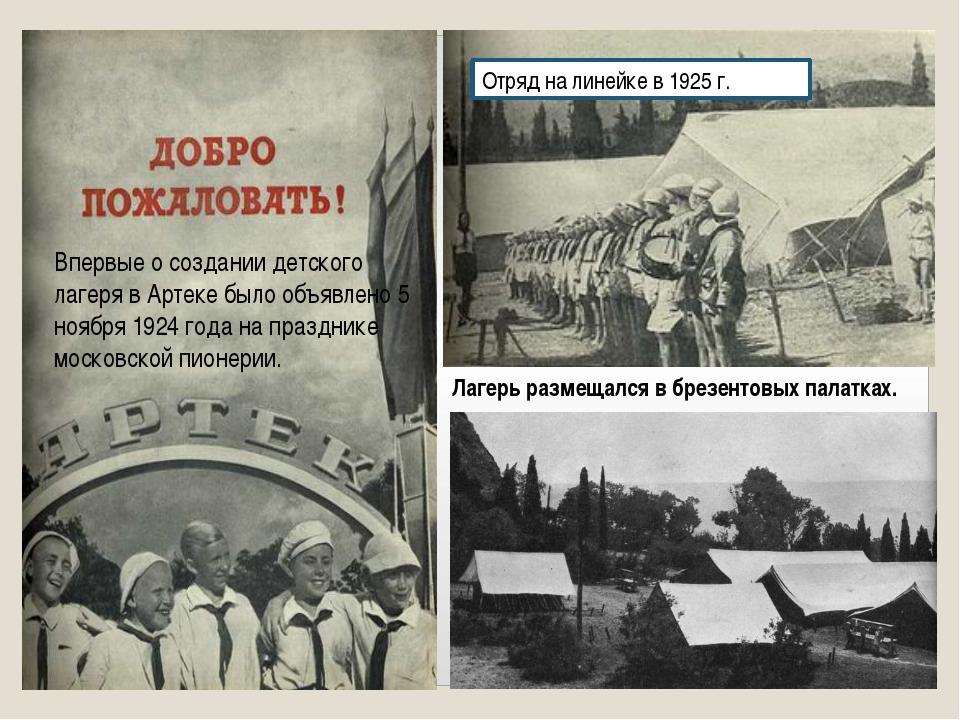 Отряд на линейке в 1925 г. Лагерь размещался в брезентовых палатках. Впервые...