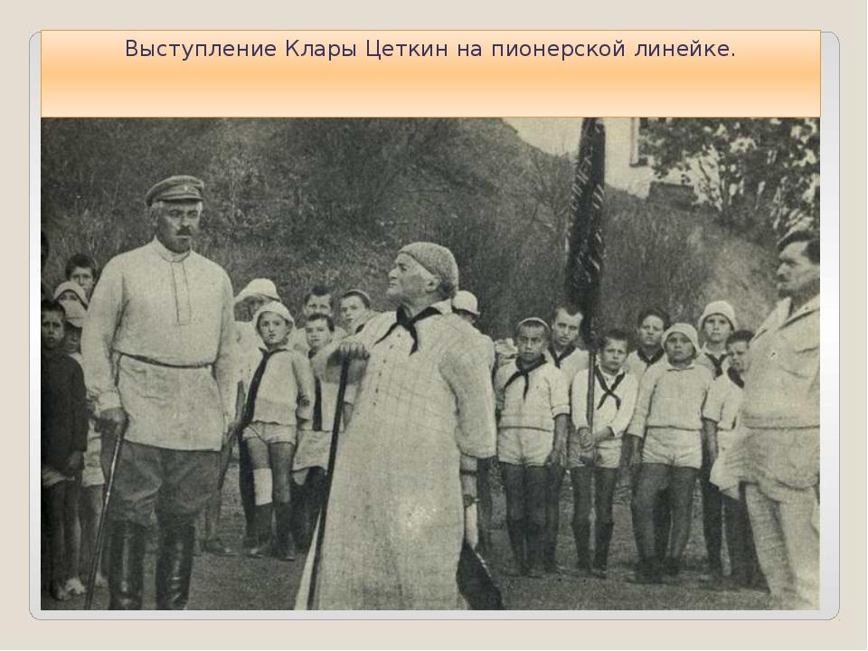 Выступление Клары Цеткин на пионерской линейке.