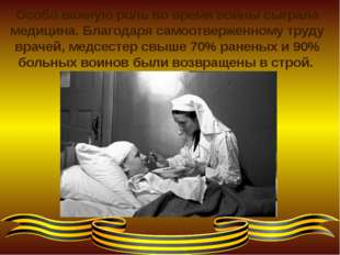 Особо важную роль во время войны сыграла медицина. Благодаря самоотверженному