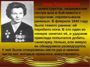 Зина Туснолобова - санинструктор, медицинская сестра шла в бой вместе с солда