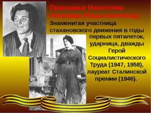 первых пятилеток, ударница, дважды Герой Социалистического Труда (1947, 1958)