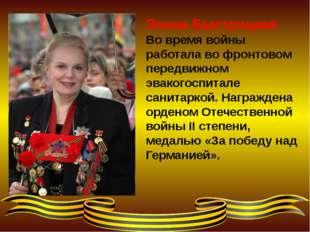 Элина Быстрицкая Во время войны работала во фронтовом передвижном эвакогоспит