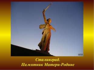 Сталинград. Памятник Матери-Родине