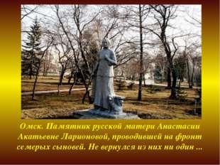 Омск. Памятник русской матери Анастасии Акатьевне Ларионовой, проводившей на