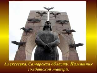 Алексеевка. Самарская область. Памятник солдатской матери.