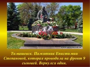 Тимашевск. Памятник Епистимии Степановой, которая проводила на фронт 9 сынове