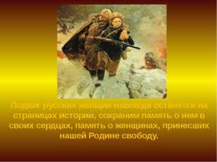 Подвиг русских женщин навсегда останется на страницах истории, сохраним памят