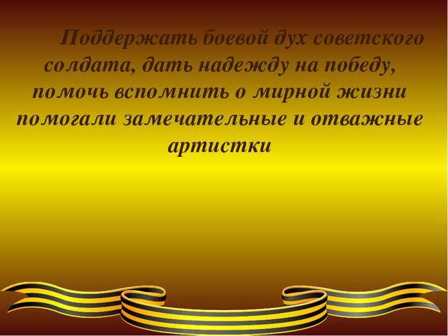 Поддержать боевой дух советского солдата, дать надежду на победу, помочь вс...