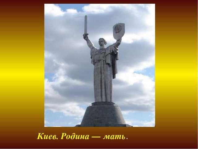 Киев. Родина — мать.