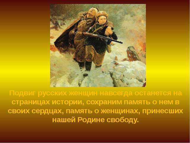 Подвиг русских женщин навсегда останется на страницах истории, сохраним памят...