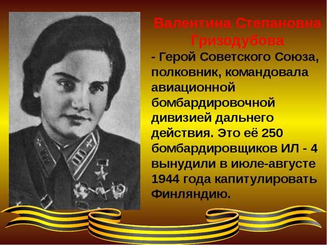 Валентина Степановна Гризодубова - Герой Советского Союза, полковник, командо...