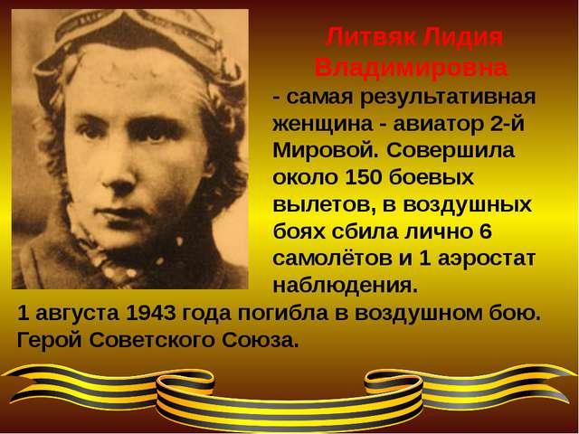 1 августа 1943 года погибла в воздушном бою. Герой Советского Союза. Литвяк Л...