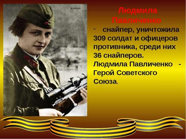 Людмила Павличенко снайпер, уничтожила 309 солдат и офицеров противника, сред...