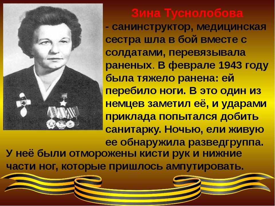 Зина Туснолобова - санинструктор, медицинская сестра шла в бой вместе с солда...