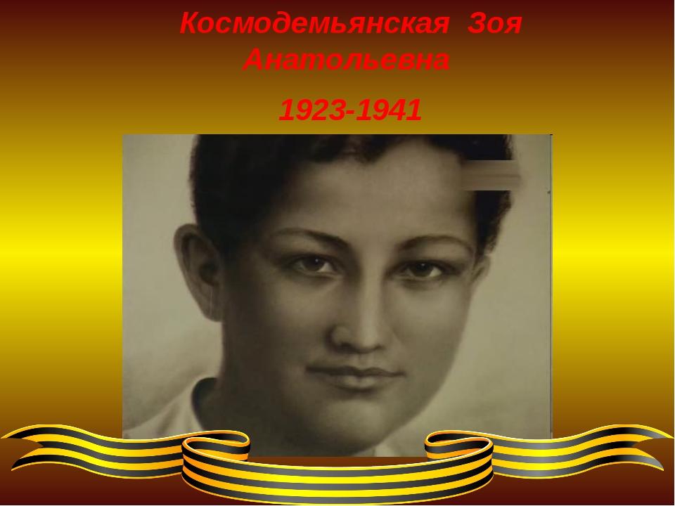 Космодемьянская Зоя Анатольевна 1923-1941