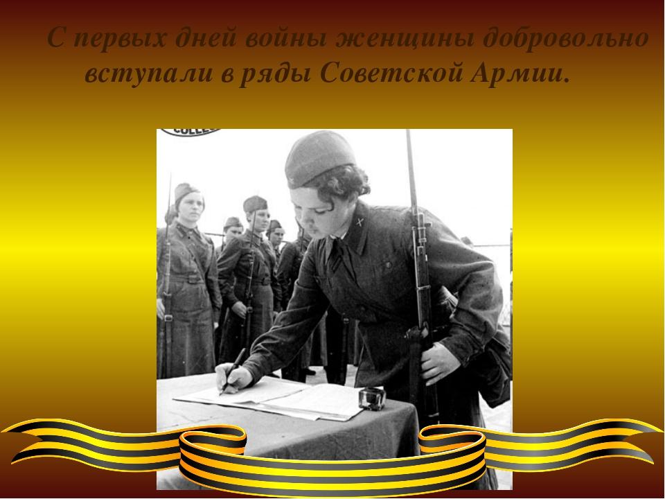 С первых дней войны женщины добровольно вступали в ряды Советской Армии.