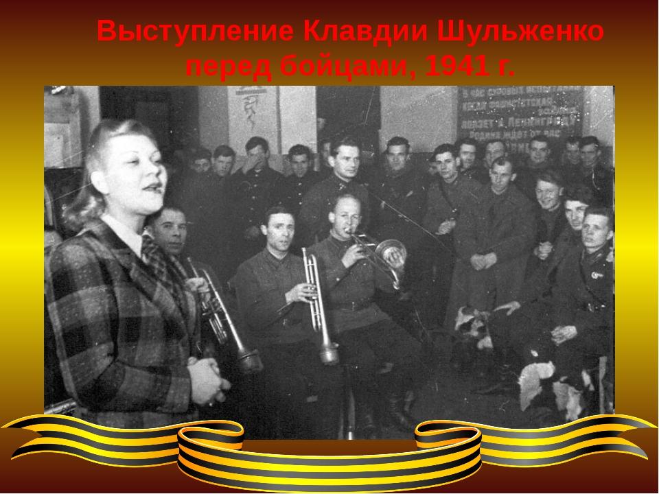 Выступление Клавдии Шульженко перед бойцами, 1941 г.