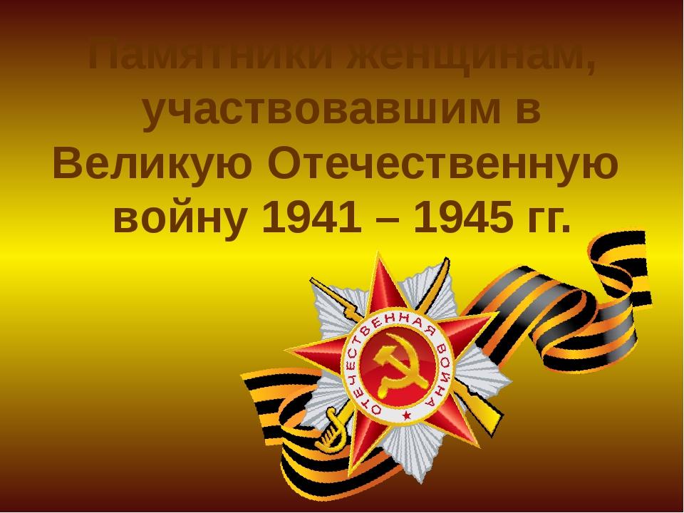 Памятники женщинам, участвовавшим в Великую Отечественную войну 1941 – 1945 гг.