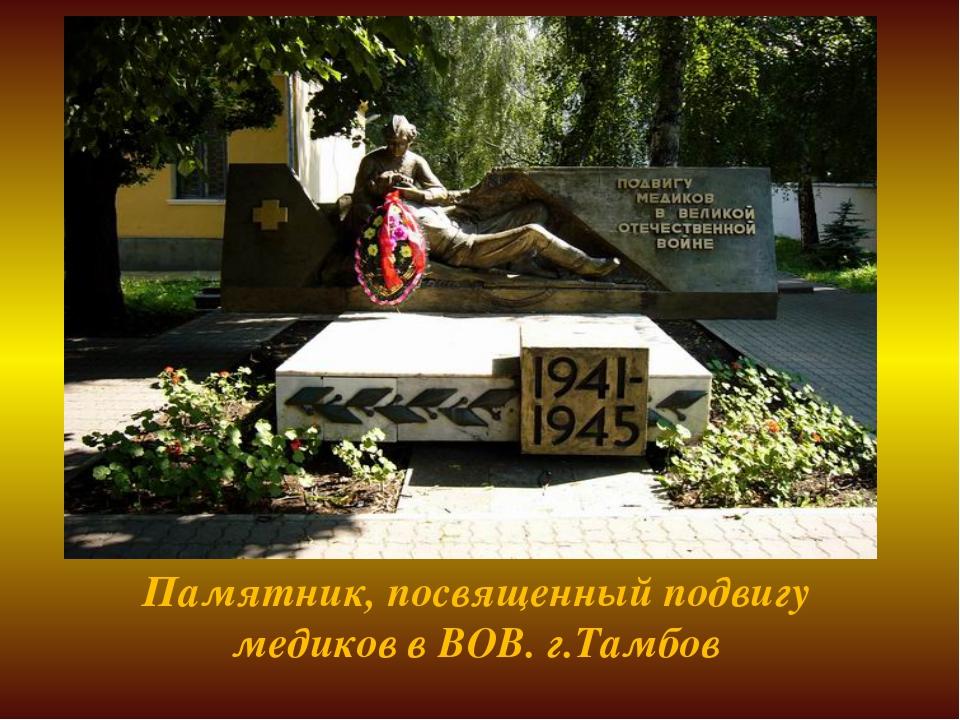 Памятник, посвященный подвигу медиков в ВОВ. г.Тамбов