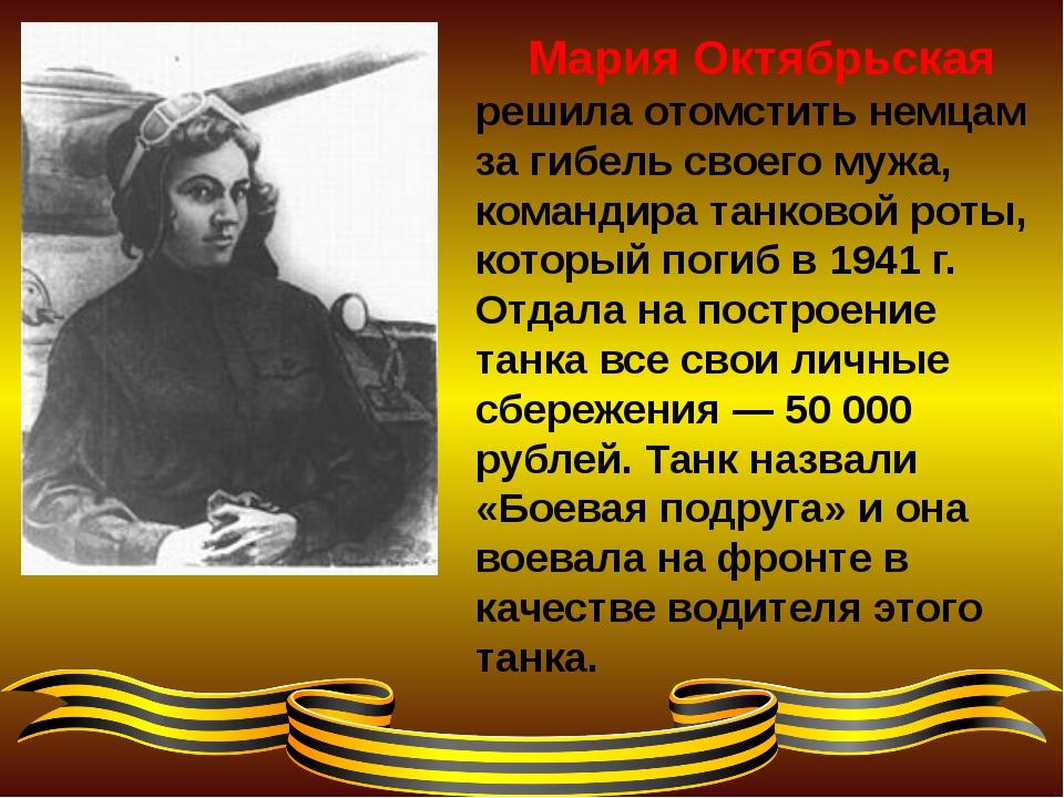 Мария Октябрьская решила отомстить немцам за гибель своего мужа, командира т...
